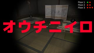 STAY HOMEなホラーゲーム【オウチニイロ】