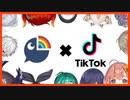 実はTikTokを嗜んでいたにじさんじライバー