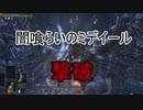 実況【ダークソウル3】貧弱主人公の冒険 パート37