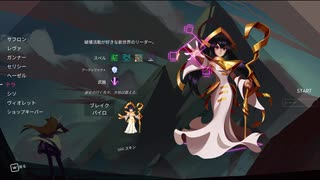 【One Step From Eden】エデンから part12【ゆっくり実況プレイ】