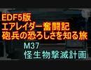 【地球防衛軍5】エアレイダー奮闘記 フォボスの恐ろしさを知る旅 M37【実況】