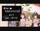 藤居朋のRADIO_ON_CAFE #23【NovelsM@ster】