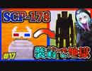 【マインクラフト】怖がりなんて関係ない!SCP観察・収容日記#17【SCPMOD】#SCP #SCPMOD