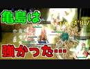 【るじくに】懐かしき亀島に行ってきた。 #RO #ラグナロクオンライン #アップデートヒストリー