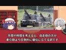 【ゆっくり解説】ソ連軍の傑作火砲‼︎ D-30 122mm榴弾砲