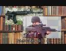 【ゆっくり銃解説】03式自動歩槍&QTS-11【銃百科2】