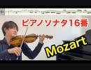 モーツァルト ピアノソナタ16番をヴァイオリンで弾いてみた