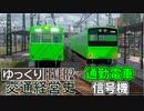 【Transport Fever 2 前面展望】昭和通勤電車【OVA-IF峰鉄】