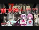 【7DTD】東方鉄七日死 part16