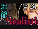 【Mount&Blade2】お爺ちゃんのリアルスティック#26【アーリー版】【夜のお兄ちゃん実況】