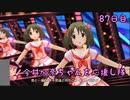【デレステMV】 今井加奈ちゃんを応援し隊 87日目 【Wonder goes on!!】