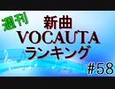 週刊新曲VOCALOID & UTAUランキング#58