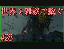 【DEATH STRANDING】配達とたまに雑談 #28【初見実況】