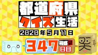【箱盛】都道府県クイズ生活(347日目)2020年5月11日