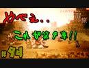 【24歳フリーターの】OCTOPATH TRAVELER【オクトパストラベラー】 part94【俺だけの旅】
