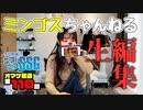 【第110回オマケ放送】ミンゴス、YouTubeの動画を編集する