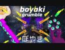boyaki-□inakamono□