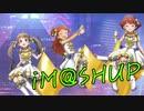 【iM@SHUP】Sweet Sweet Unity(アリエス - Sweet Sweet Soul × TheFatRat - Unity)