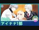#8【アイナナ 1部】紬ちゃんに触ってんじゃねぇぞぉ!【男性実況時々歌ってみた】