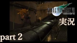 【FF7】あの頃やりたかった FINAL FANTASY VII を実況プレイ part2【実況】