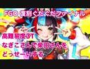 【FGO】復刻ぐだぐだファイナル高難易度3T攻略 なぎこさんで柴田さんをどっせーいする