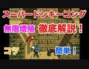 【猿でも出来る】スーパードンキーコング無限増殖の裏技を徹底解説!無限1UPで全クリだ!!