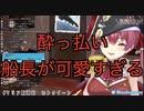 可愛すぎるマリン船長【2020/05/11】