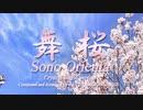 舞桜~Sono Orienta~ : クリスタルアレンジ版