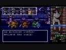 SFC DQ3 バルログ選手驚異の4人抜き