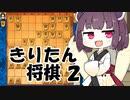 東北ガバたんのガバガバ将棋 part.2