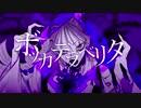 【原キーより高く!更にその先へ!】『ボッカデラベリタ』歌ってみた by非エロ