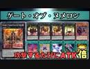 【遊戯王ADS】ヌメロン・ネットワーク