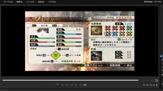 [プレイ動画] 戦国無双4の魔性の美女決定戦をおとめでプレイ