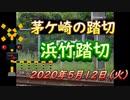 「浜竹踏切」(茅ケ崎市本宿町)2020年5月12日(火曜日)