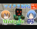 【ゆーげん実況】Mistgale Part9【Minecraft】