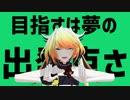 【にじさんじMMD】彗星ハネムーン【メリッサ・キンレンカ】