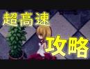 【実況】魔女の家、超高速攻略【単発】
