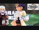 【実況】-カッコつけてるけど下っ端な男- デュープリズム 実況プレイ part3
