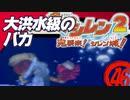 【風来のシレン2】大洪水級のバカ【実況初プレイ】46
