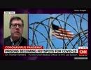 米国の刑務所が感染拡大のホットスポットに...凶悪犯以外の釈放という手も?