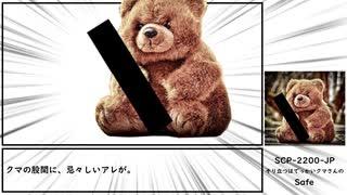【ゆっくり紹介】SCP-2200-JP【そり立つはでっかいクマさんの】
