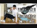 【FF7R 戦闘BGM】更に闘う者たち ふに(妹)ver 踊ってみた【リアルアキバボーイズ ネス】