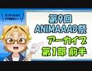 コメント付き【第9回ANIMAAAD祭】一斉生放送アーカイブ 第1部(前半)