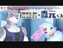 【被験者・森元くん】オスケモ♂肉体改造治験の変態先生になった【ケモノ】