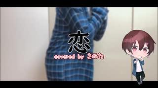 【1周年】恋/星野源 -Arreange ver.- (Cover)さぬた【歌って踊ってみた】