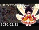 日刊トップテン!VOCALOID&something【日刊ぼかさん2020.05.11】