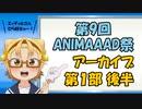 コメント付き【第9回ANIMAAAD祭】一斉生放送アーカイブ 第1部(後半)