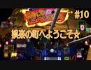【FINALFANTASYⅦ】第10幕 北コレル集落 ~ ゴールドソーサー【劇団けるべろす】