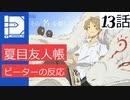【海外の反応 アニメ】 夏目友人帳 13話  Natsume Book of Friends 13 アニメリアクション