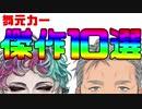舞元力一お便り傑作10選!!